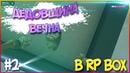 RPbox ДЕДОВЩИНА ПОКОРИЛА ВСЮ АРМИЮ НА 4 СЕРВЕРЕ В GTA RPbox