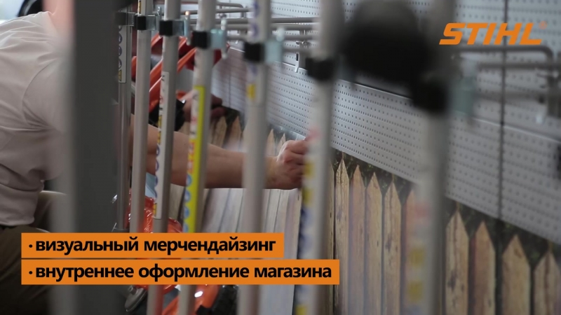 Бренд-зона Stihl в магазине Кубань Инструмент