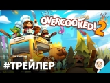 Overcooked! 2 трейлер к выходу игры