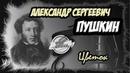 Александр Пушкин- Цветок/ Аудио Стихи