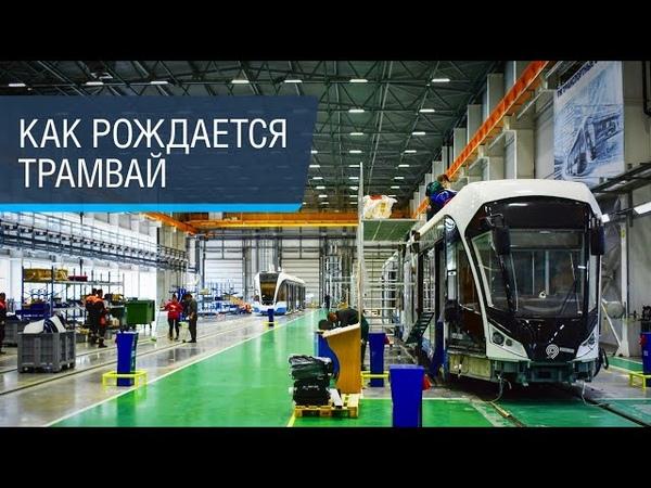 Как делают трамваи для Москвы