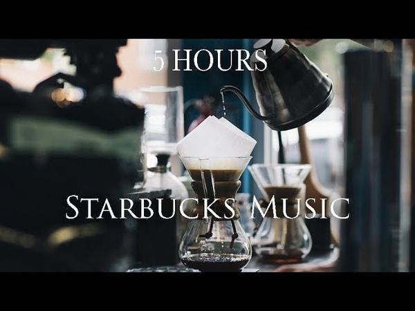 [無廣告版] 五小時Bossa Nova巴薩諾瓦音樂 - 在家輕鬆營造星巴克氛圍 - 5 Hours Bossa Nova Relaxing Music