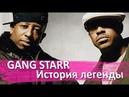 GANG STARR : История Легенды | DJ PREMIER | GURU