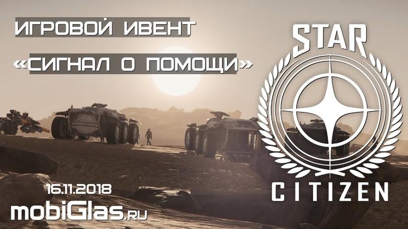 Star Citizen. Игровой ивент Сигнал о помощи. Репортаж от 16-11-2018