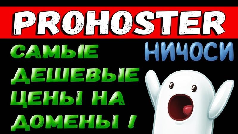Дешевая покупка и регистрация домена верхнего уровня у компании Прохостер.info