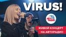 🅰️ Живой концерт группы Вирус на Авторадио