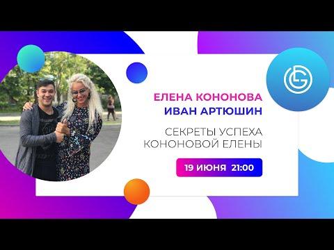 Секреты Успеха Кононовой Елены! Спикер Иван Артюшин и Елена Кононова