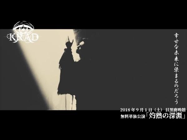 KRAD -『Kanashiki yue ni saita hana』【MV FULL】
