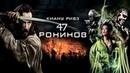 47 ронинов США 2013 фэнтези боевик драма приключения