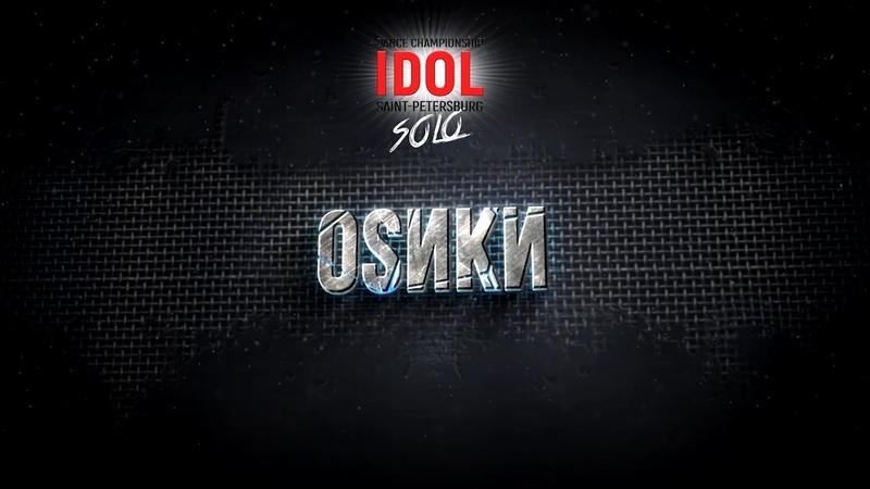 ОsИки - Choreo DUO/TRIO - IDOL DANCE