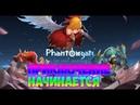 Приключение начинается →Phantomgate : The Last Valkyrie