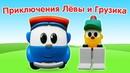 Машинки Грузовичок Лева и Грузик — Видео для детей — Сборник