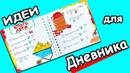 Идеи для личного дневника рисуем ИТОГИ ЛЕТА Разворот в ЛД 0