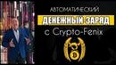Автоматический ДЕНЕЖНЫЙ заряд с Crypto fenix company