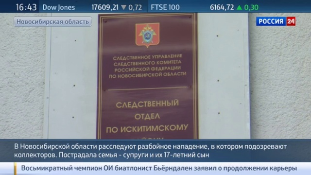 Новости на Россия 24 • На коллекторов-насильников из Искитима завели второе уголовное дело