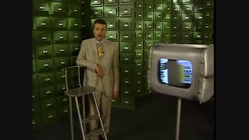 Леонид Парфенов рассказывает о ВИАГРе, 1998 год