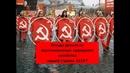 ТАССР Напоминаем Царские фонды 834 квадрильона списаны ВС СССР на баланс страны. от 22.11.18