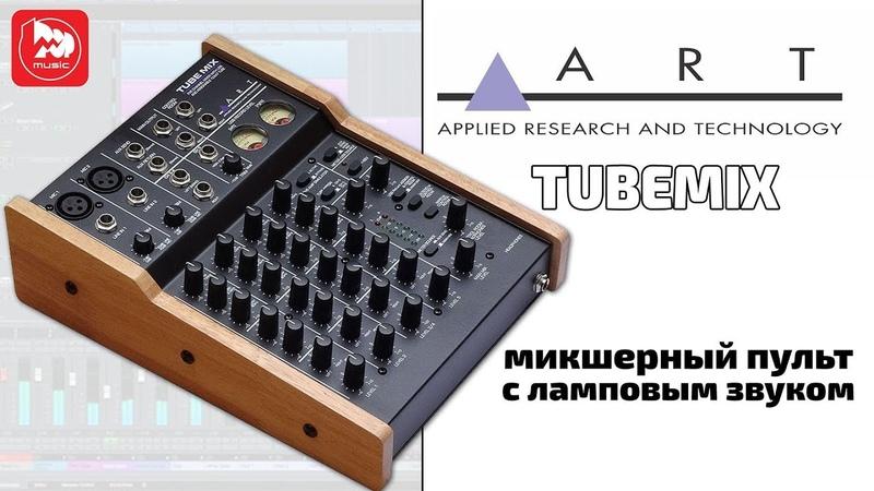 ART Tube Mix USB Mixer микшерный пульт с ламповыми предусилителями и аудиоинтерфейсом