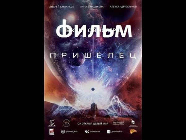 Пришелец 2018 полный фильм 2018 www.filmb.lv