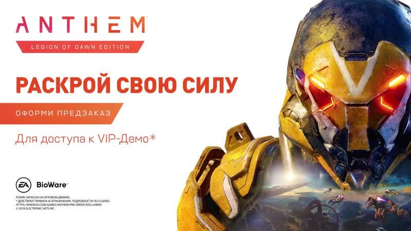 Anthem — Русский сюжетный трейлер игры (2019)