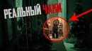 КУКЛА ЧАКИ появился в Реальной Жизни Чаки появился на КАМЕРУ!! Потусторонние/ Ритуал с Даркнет