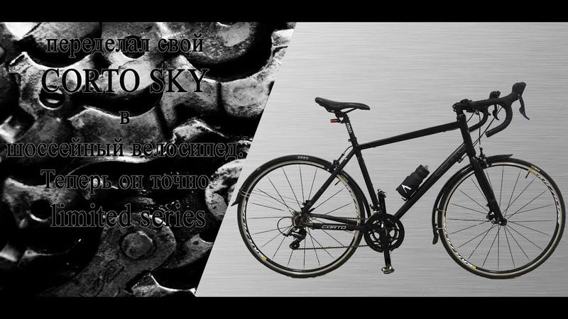 переделал CORTO SKY в шоссейный велосипед. Теперь точно limited series