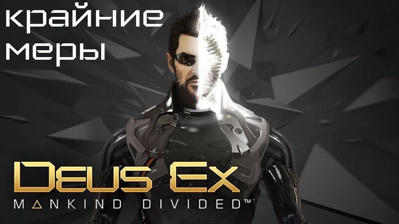 Deus Ex Mankind Divided Прохождение DLC Крайние меры (Настоящий Deus Ex, Призрак)