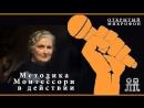 Открытый микрофон Методика Монтессори в действии