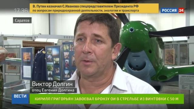 Новости на Россия 24 • Имя погибшего в Сирии пилота увековечили в Саратове