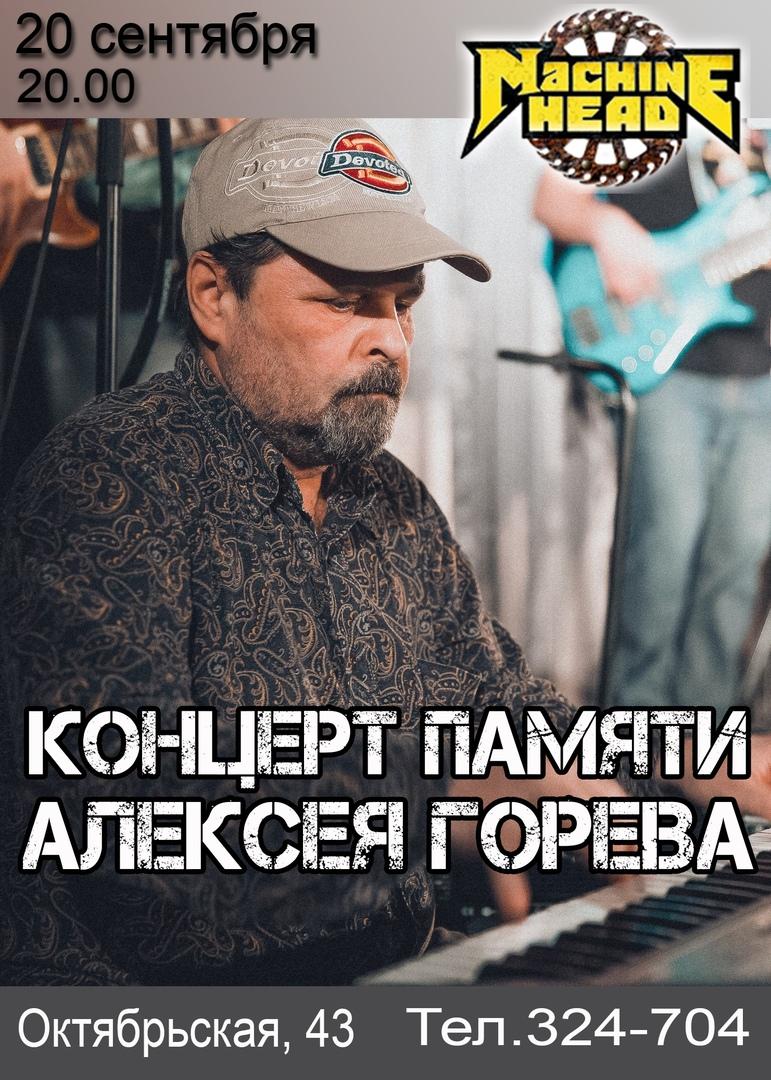 Афиша Саратов Концерт памяти Алексея Горева/ 20/09