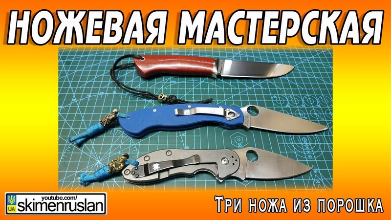 НОЖЕВАЯ МАСТЕРСКАЯ 🔪 три ножа из порошка