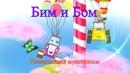 мультики развивающие про машинки Бим и Бом это мультфильмы для детей а на буба