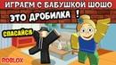 ДРОБИЛКА роблокс Убегай пока потолок НЕ РАЗДАВИЛ тебя Игра The CrusheR роблокс на русском языке