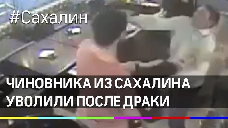 Чиновника, который приставал к девушкам и подрался, уволили на Сахалине