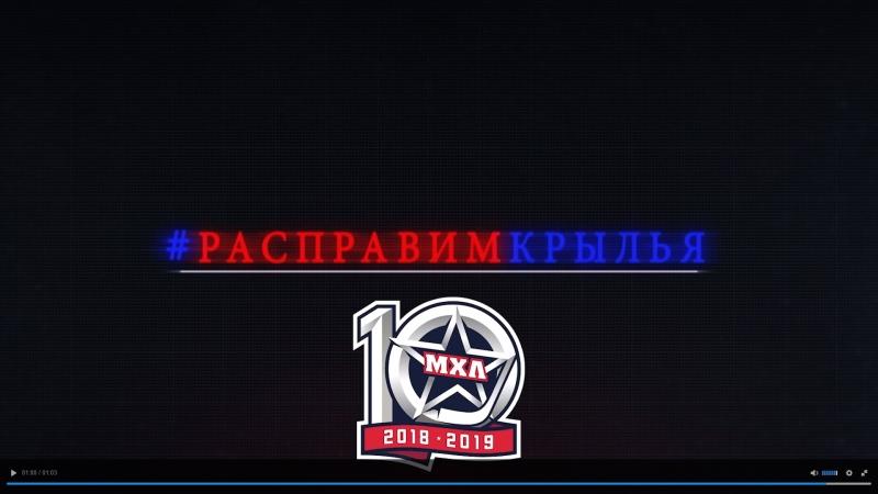 Расправим Крылья. Промо-ролик сезону 2018-19