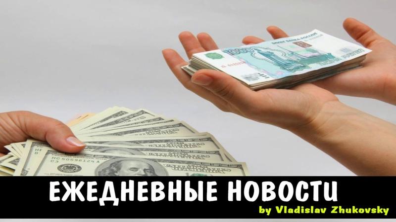 Курс доллара в России к понедельнику будет больше 70 (14.08.18)