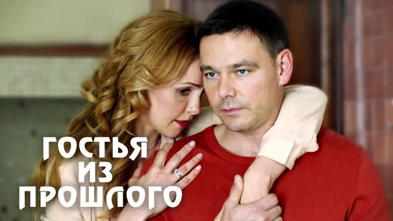 Гостья из прошлого HD Фильм 2018 Мелодрама 1080p