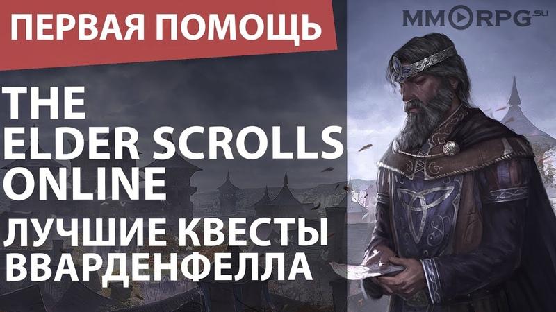 The Elder Scrolls Online. Лучшие квесты Вварденфелла. Первая помощь