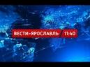 Вести-Ярославль от 19.07.18 11:40