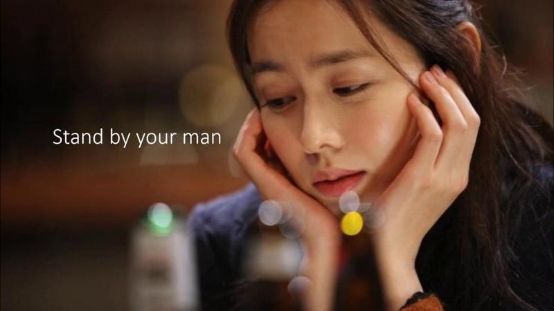 [LYRICS] Stand By Your Man - Carla Bruni (밥 잘 사주는 예쁜 누나 OST)