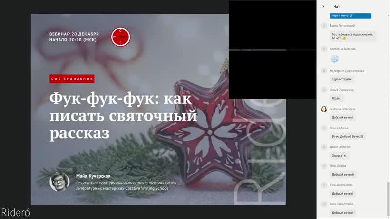 Вебинар Майи Кучерской Фук фук фук как писать святочный рассказ