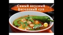 Самый вкусный фасолевый суп и без вздутия