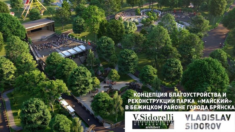 Концепция благоустройства и реконструкции парка Майский