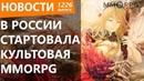В России стартовала культовая MMORPG. Новости