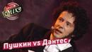 Последний День Жизни Пушкина стадиондиброва vladimirdantes лигасмеха 1plus1_ua