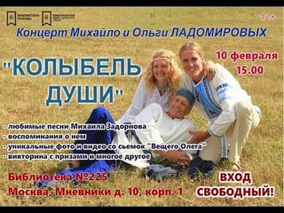 Михайло и Ольга Ладомировы
