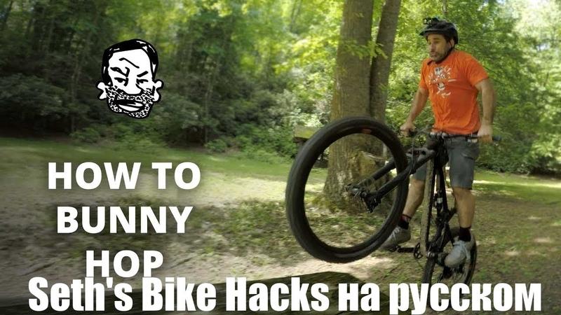 Как научиться делать баннихоп. Подробная инструкция Bunnyhop MTB Seth's Bike Hacks на русском