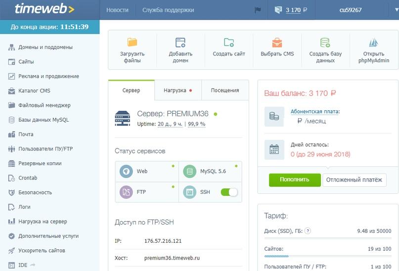 Отзыва о веб хостинге хостинг хайпикселя