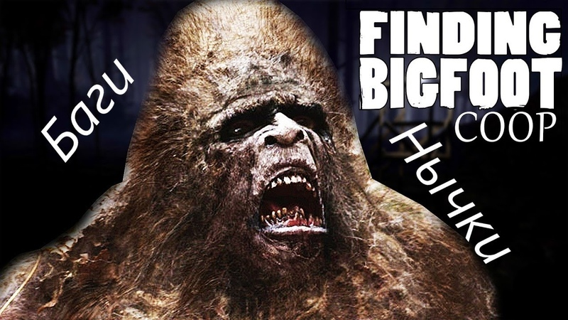 Bigfoot Баги и Нычки