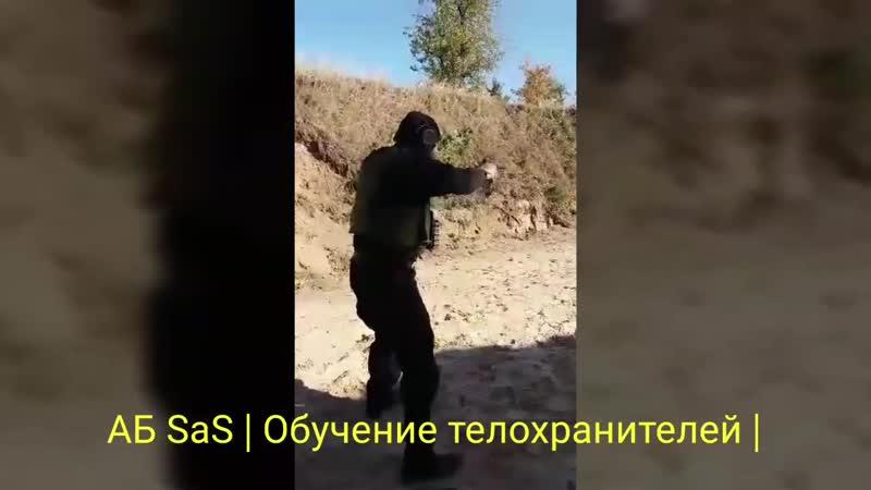 Обучение телохранителей - SA S.A.S